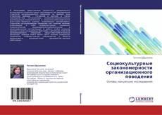 Capa do livro de Социокультурные закономерности организационного поведения