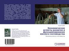 Borítókép a  Экономические аспекты развития и функционирования мясного скотоводства - hoz
