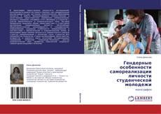 Обложка Гендерные особенности самореализации личности студенческой молодежи