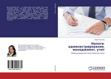 Bookcover of Налоги: администрирование, менеджмент, учет