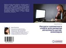 Bookcover of Ресурсы шахматного спорта для развития интеллекта детей-инвалидов