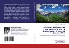 Bookcover of Палеовулканология центральной части Байкальской горной области. Ч. 1