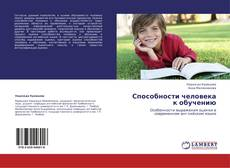 Capa do livro de Способности человека к обучению