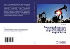 Bookcover of Стратиграфические, литологические и рифовые ловушки нефти и газа