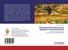 Borítókép a  Поэтические контакты времен и континентов - hoz