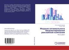 Bookcover of Модели оптимального бюджетирования рекламной компании