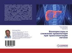 Bookcover of Вазопрессоры и снижение кровопотери при трансплантации печени