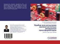Bookcover of Прибор для испытания высокочастотных воздушных трансформаторов