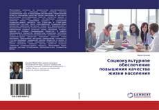 Bookcover of Социокультурное обеспечение повышения качества жизни населения
