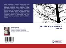 Portada del libro de Дизайн журнального стола