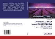 Bookcover of Смысловой стратум художественного текста и его модальная организация