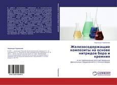 Borítókép a  Железосодержащие композиты на основе нитридов бора и кремния - hoz