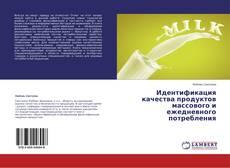 Обложка Идентификация качества продуктов массового и ежедневного потребления
