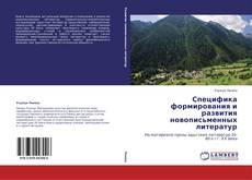 Bookcover of Специфика формирования и развития новописьменных литератур