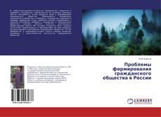 Обложка Проблемы формирования гражданского общества в России