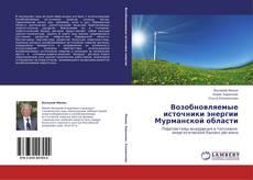 Обложка Возобновляемые источники энергии Мурманской области