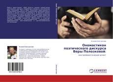 Bookcover of Ономастикон поэтического дискурса Веры Полозковой: