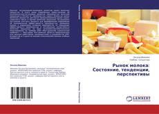 Bookcover of Рынок молока: Состояние, тенденции, перспективы