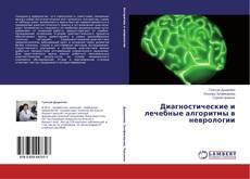 Обложка Диагностические и лечебные алгоритмы в неврологии