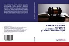 Copertina di Административная юстиция в Центральной Азии в условиях глобализации