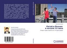 Китай и Япония в начале XXI века kitap kapağı