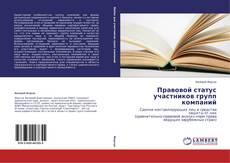 Bookcover of Правовой статус участников групп компаний