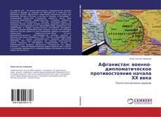 Buchcover von Афганистан: военно-дипломатическое противостояние начала ХХ века
