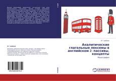 Portada del libro de Аналитические глагольные лексемы в английском 2: пассивы, концепты
