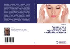 Обложка Психология и физиология функциональных состояний человека