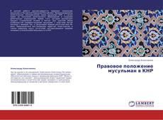 Bookcover of Правовое положение мусульман в КНР