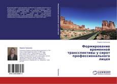 Portada del libro de Формирование временной трансспективы у сирот профессионального лицея