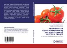 Portada del libro de Особенности функционирования репродуктивной системы томата