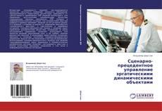 Bookcover of Сценарно-прецедентное управление эргатическими динамическими объектами