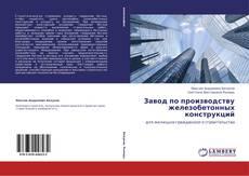 Buchcover von Завод по производству железобетонных конструкций