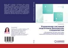Copertina di Управление системой подготовки банковских специалистов