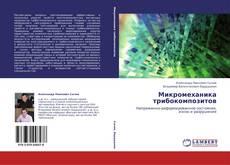 Bookcover of Микромеханика трибокомпозитов