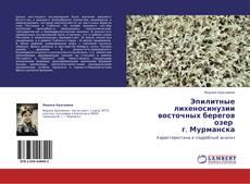 Обложка Эпилитные лихеносинузии восточных берегов озер г. Мурманска