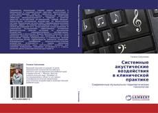 Bookcover of Системные  акустические воздействия  в клинической практике