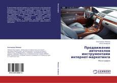 Buchcover von Продвижение авточехлов инструментами интернет-маркетинга
