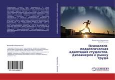 Bookcover of Психолого-педагогическая адаптация студентов-дизайнеров к рынку труда