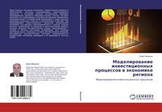 Portada del libro de Моделирование инвестиционных процессов в экономике региона
