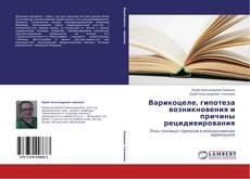 Обложка Варикоцеле, гипотеза возникновения и причины рецидивирования