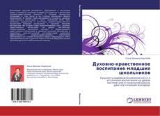 Bookcover of Духовно-нравственное воспитание младших школьников