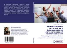 Bookcover of Компьютерные технологии в формировании математической компетентности