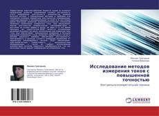 Bookcover of Исследование методов измерения токов с повышенной точностью