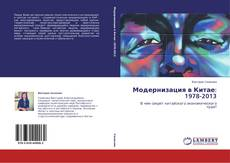 Bookcover of Модернизация в Китае: 1978-2013
