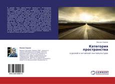 Bookcover of Категория пространства