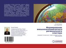 Bookcover of Формирование внешнеэкономического регионального кластера
