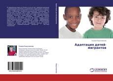 Обложка Адаптация детей-мигрантов