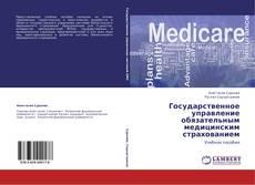 Bookcover of Государственное управление обязательным медицинским страхованием